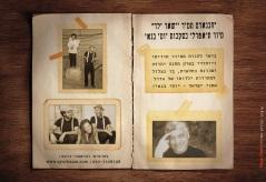 סיור תיאטרלי בעקבות יוסי בנאי בשוק מחנה יהודה ונחלאות בירושלים